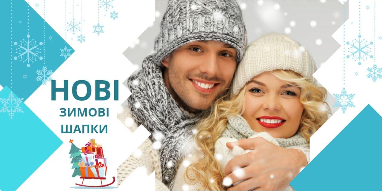 Зимние шапки для женщин и мужчин